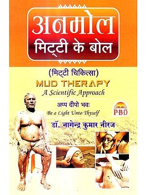 अनमोल मिट्टी के बोल: Mud Therapy (A Scientific Approach)