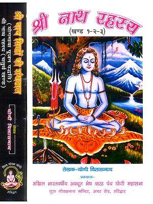 श्री नाथ रहस्य: Shri Nath Rahasya (Set of 2 Volumes)
