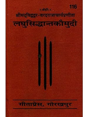 लघुसिद्धान्त कौमुदी: Laghu Siddhanta Kaumudi