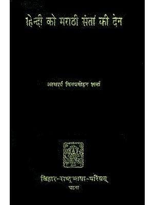 हिन्दी को मराठी संतों की देन: Contribution of Marathi Saints to Hindi (An Old and Rare Book)
