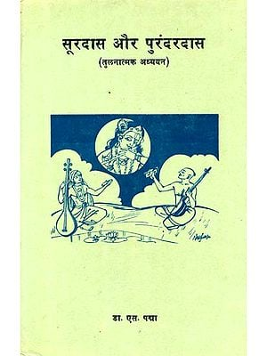 सूरदास और पुरन्दरदास: Comparative Study of Surdas and Purandardas
