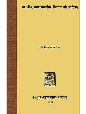 भारतीय भाषाशास्त्रीय चिन्तन की पीठिका: Introduction to Classical Indian Language Studies (An Old and Rare Book)