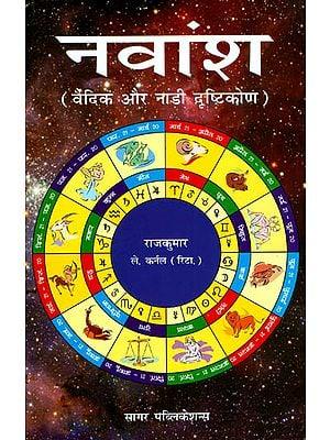 नवांश (वैदिक और नाड़ी दृष्टिकोण): Navamsa (A Vedic and Nadi View)