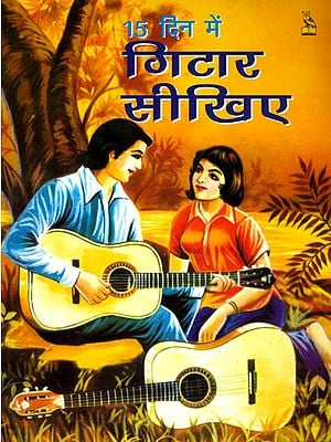 १५ दिन में गिटार सीखिए: Learn Guitar in 15 Days (With Notations)