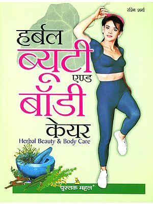 हर्बल ब्यूटी एण्ड बॉडी केयर: Herbal Beauty & Body Care