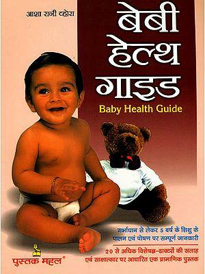 बेबी हेल्थ गाइड: Baby Health Guide