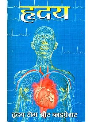 ह्रदय (ह्रदय रोग और ब्लडप्रेशर)- Heart Diseases and Blood Pressure