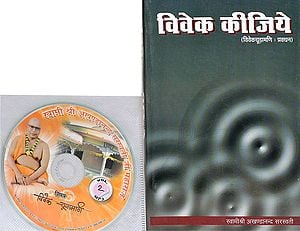 विवेक कीजिये (विवेकचूड़ामणि प्रवचन) -With CD of The Pravachans on Which The Book is Based