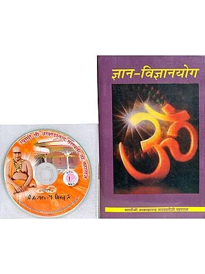 ज्ञान विज्ञानयोग: With CD of The Pravachans on Which The Book is Based