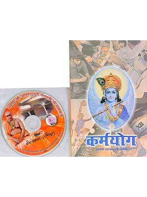 कर्मयोग: With CD of The Pravachans on Which The Book is Based
