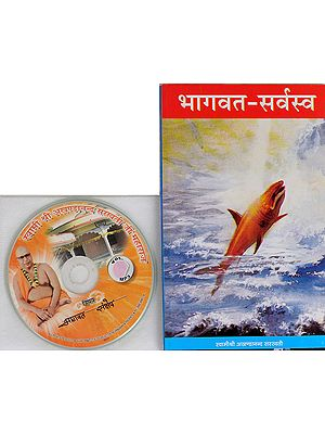 भागवत सर्वस्व: With CD of The Pravachans on Which The Book is Based