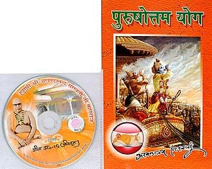 पुरुषोत्तम योग: With CD of The Pravachans on Which The Book is Based