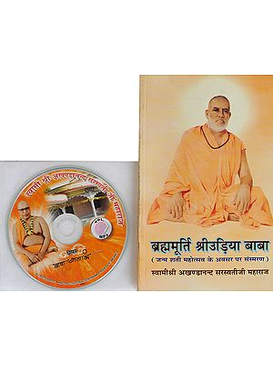 ब्रह्ममूर्ति श्रीउड़िया बाबा: With CD of The Pravachans on Which The Book is Based