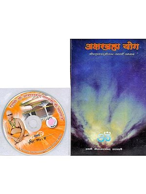 अक्षरब्रह्म योग:  With CD of The Pravachans on Which The Book is Based