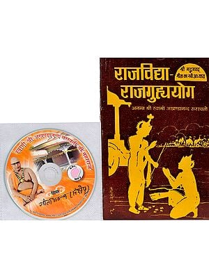 राजविद्या- राजगुह्ययोग: With CD of The Pravachans on Which The Book is Based