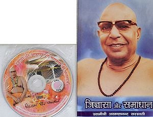 जिज्ञासा और समाधान: With CD of The Pravachans on Which The Book is Based