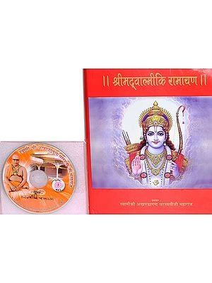 श्रीमद्वाल्मीकि रामायण:  With CD of The Pravachans on Which The Book is Based