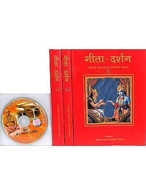 गीता दर्शन: With CD of The Pravachans on Which The Book is Based (Set of 3 Volumes)