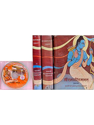 श्रीरामचरितमानस: With CD of The Pravachans on Which The Book is Based (Set of 3 Volumes)