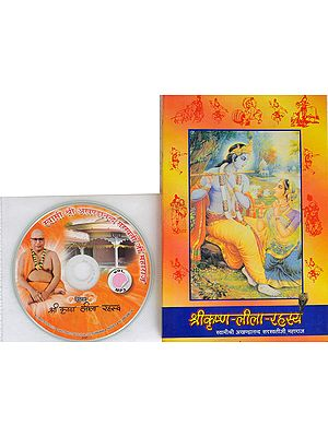 श्री कृष्ण लीला रहस्य:  With CD of The Pravachans on Which The Book is Based