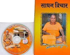 साधन विचार: With CD of The Pravachans on Which The Book is Based