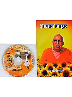 आपका व्यवहार: With CD of The Pravachans on Which The Book is Based