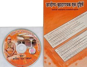 छान्दोग्य बृहदारण्यक एक दृष्टि में:  With CD of The Pravachans on Which The Book is Based