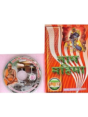 नाम महिमा: With CD of The Pravachans on Which The Book is Based