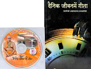 दैनिक जीवन में गीता: With CD of The Pravachans on Which The Book is Based