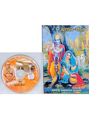 युगल गीत: With CD of The Pravachans on Which The Book is Based