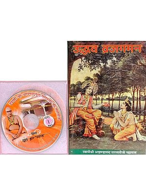 उध्दव व्रजगमन:  With CD of The Pravachans on Which The Book is Based