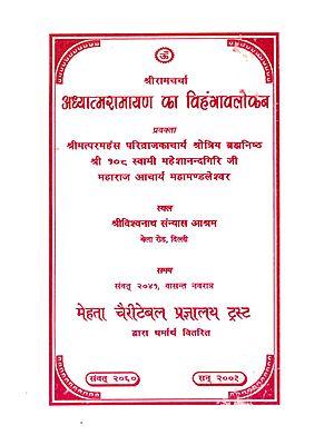 अध्यात्मरामायण का विहंगावलोकन: A Study  of Adhyatma Ramayana