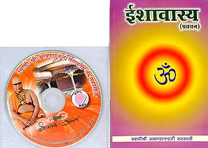 ईशावास्य (प्रवचन) - With CD of The Pravachans on Which The Book is Based
