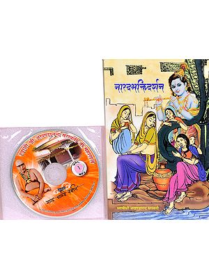 नारदभक्तिदर्शन: With CD of The Pravachans on Which The Book is Based