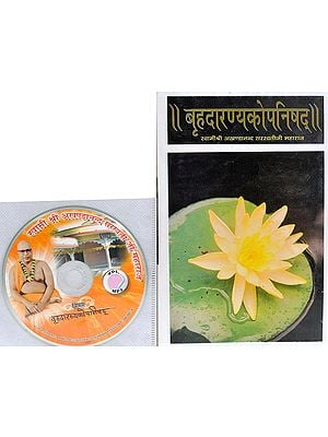 बृहदारण्यकोपनिषद्: With CD of The Pravachans on Which The Book is Based