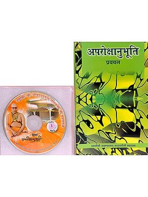 अपरोक्षानुभूति प्रवचन: With CD of The Pravachans on Which The Book is Based
