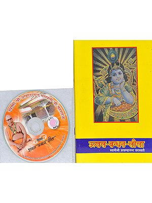 ऊखल बन्धन लीला: With CD of The Pravachans on Which The Book is Based