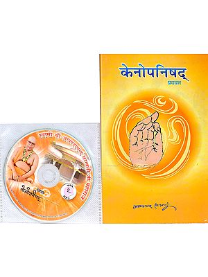 केनोपनिषद् प्रवचन: With CD of The Pravachans on Which The Book is Based