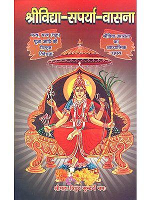 श्रीविद्या सपर्या वासना: Srividya Sarpaya Vasana