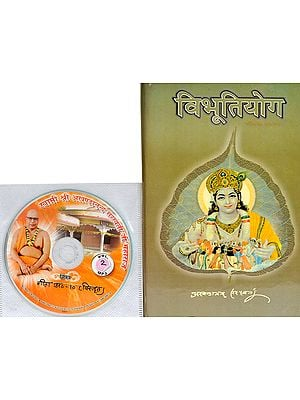 विभूतियोग: With CD of The Pravachans on Which The Book is Based