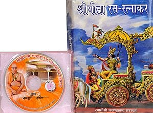 श्रीगीता रस रत्नाकर:  With CD of The Pravachans on Which The Book is Based