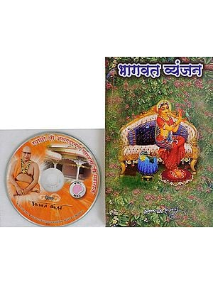 भागवत व्यंजन:  With CD of The Pravachans on Which The Book is Based