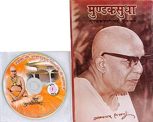 मुण्डकसुधा: With CD of The Pravachans on Which The Book is Based