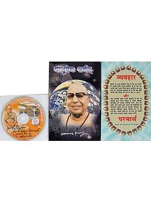 वासुदेव: सर्वम तथा व्यवहार और परमार्थ: With CD of The Pravachans on Which The Book is Based
