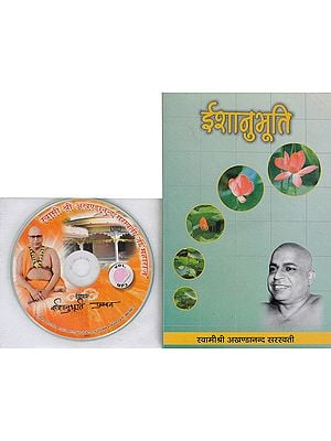 ईशानुभूति: With CD of The Pravachans on Which The Book is Based