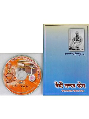 दैवी सम्पद योग (श्रीमदभागवत गीता का सोलहवाँ अध्याय) -  With CD of The Pravachans on Which The Book is Based