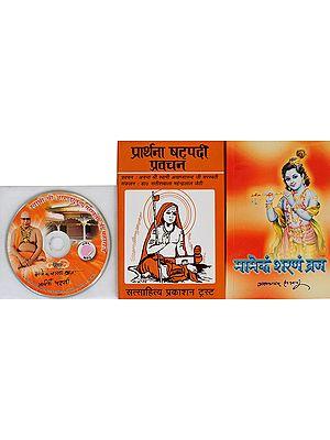 मामेंकं शरणं व्रज और प्रार्थना षट्पदी प्रवचन: With CD of The Pravachans on Which The Book is Based (Set of 2 Volumes)