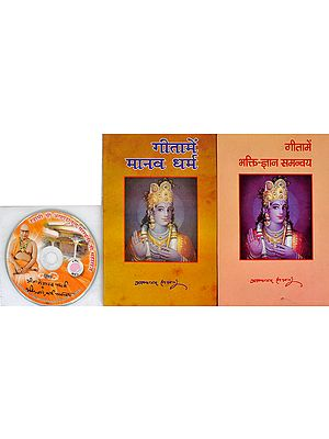 पुरुषोत्तम योग और गीता में मानव धर्म: With CD of The Pravachans on Which The Book is Based (Set of 2 Volumes)