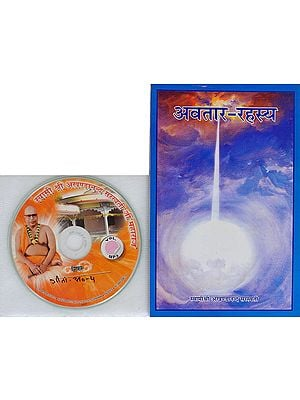 अवतार रहस्य: With CD of The Pravachans on Which The Book is Based