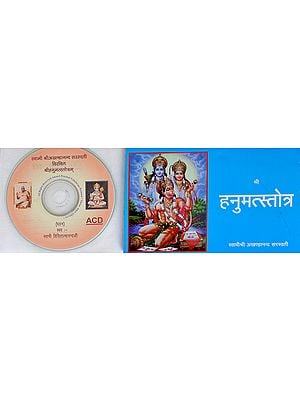 हनुमत्स्तोत्र: With CD of The Pravachans on Which The Book is Based